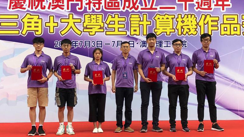 Pan-Pearl River Delta Region University Student IT Project Competition - the Gold Award