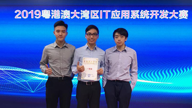 Guangdong-Hong Kong-Macau Bay Area IT System Development Competition - the Gold Award